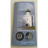 Буклет Спасо-Преображенская церковь