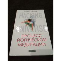 Hacking the Universe. Процесс йогической медитации