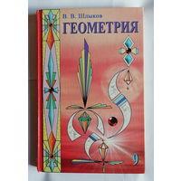 Геометрия. 9 класс. Шлыков В.В.