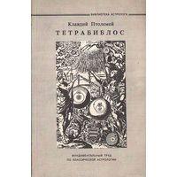 Клавдий Птолемей. Тетрабиблос. Фундаментальный труд по классической астрологии