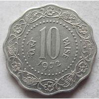 Индия 10 пайс 1972 отметка монетного двора - Бомбей
