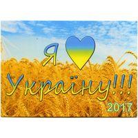 Календарик 2017. Я люблю Украину!