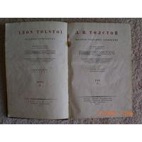 Лев Толстой. Полное собрание сочинений (том 5, 1931 год)