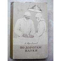 """Л.ФРИДЛАНД """"ПО ДОРОГАМ НАУКИ"""" (1956 Г.В.)"""