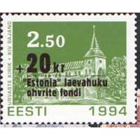 1994 Благотворительность в интересах выживших в потоплении парома Эстония ** Надпечатка Флот