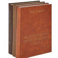 Тит Ливий История Рима от основания города (комплект из 3 книг). Цена указана за 1 книгу!