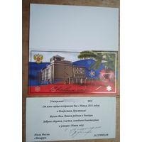 Автограф посла России в РБ Сурикова А. на поздравительной открытке. 2010 г.