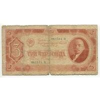 3 червонца 1937 года, серия Оз, СССР