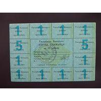 Карточка потребителя 20 рублей (1 серия)