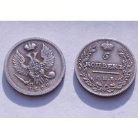 5 копеек 1822