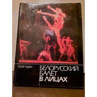 Белорусский балет в лицах.  Редкая  книга для коллекционеров и всех,  кто неравнодушен к высокому искусству