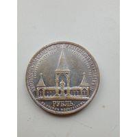 Рубль Алекандра ||.  Памятная (дворик): 1898 года