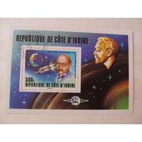 Кот- д Ивуар. 1978.Блок.Нобелевская премия.Космос