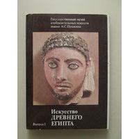Набор открыток Искусство Древнего Египта