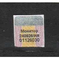 Беларусь непочтовая контрольная марка Министерства финансов на монитор