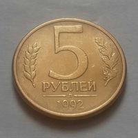 5 рублей, Россия 1992 г., л