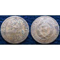 W: СССР 2 копейки 1929, герб - 6 лент (129)
