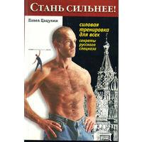 Стань сильнее! Силовая тренировка для всех. Секреты русского спецназа. Цацулин