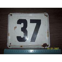 Таблично ,номер дома 37 СССР эмалевая