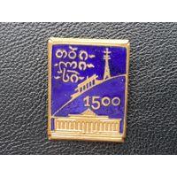 Значок 1500 лет Тбилиси. Тяжелый.Горячая эмаль  2,4 см х 1,8 см 1958 г.