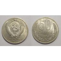 50 копеек 1972 aUNC