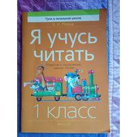 Е.Н.Михед. Я учусь читать. 1 класс.