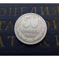 50 копеек 1964 СССР #13