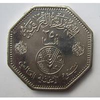 Ирак. 250 филсов 1981 ФАО - Всемирный день продовольствия  .6G-23