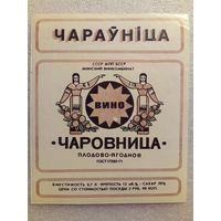 111 Этикетка от спиртного БССР СССР Минск