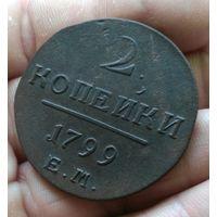 2 копейки 1799 г Сохран !