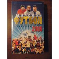 Мировой футбол 2006. Справочник.