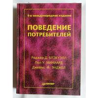 Поведение потребителей. Блэкуэлл Р.Д., Миниард П.У., Энджел Дж.Ф.