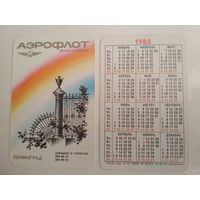 Карманный календарик . Аэрофлот . 1988 год