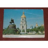 Киев 1974г.