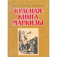 Красная книга маркизы. Венок на могилу всемирной литературы