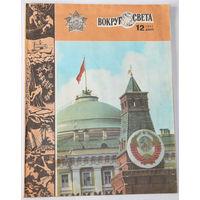 """Журнал """"Вокруг света"""", 1982, #12 Умер Леонид Брежнев"""