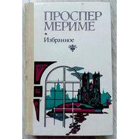 1983. ИЗБРАННОЕ П. Мериме