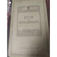 Редкая книга военных времён 1941 год