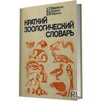 Краткий зоологический словарь (А.П. Крапивный, В. А. Радкевич, Н. И. Тихонова)