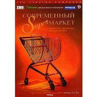 Современный супермаркет: Учебник по современным формам торговли