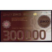 Комплект сертификатов Деньги Зико 300 000,1 и 2 миллиона