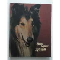 """Книга о собаках """"Наши верные друзья"""""""