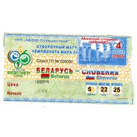 Футбол. Беларусь - Словения. Отбор ЧМ 2006.