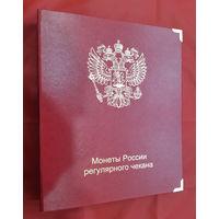Альбом для регулярных монет России с 1997 года A44