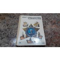 Книга будущих адмиралов - Молодая гвардия 1986 - Митяев - рис. Копейко - большой формат, белая бумага - книга для мальчиков о флоте о пиратах о войне и др.
