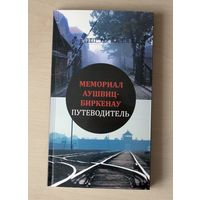Путеводитель по мемориалу Аушвиц-Биркенау (Освенцим). 2017, русский язык