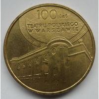 """Польша 2 злотых 2013 """"100 лет Польского театра в Варшаве"""""""