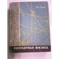 Популярная физика  Дж. Орир второе издание 1966г.