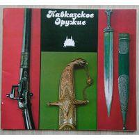 Кавказское оружие. буклет.