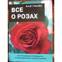 """Хессайон.""""Все о розах""""."""